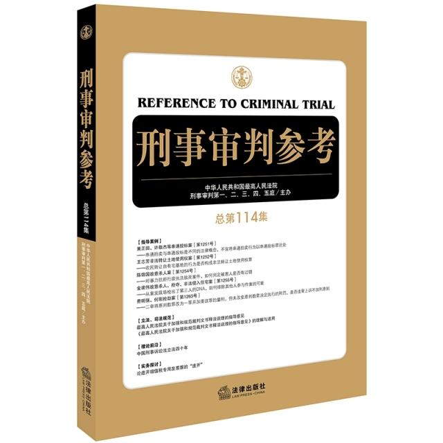 刑事審判參考(總第114集)