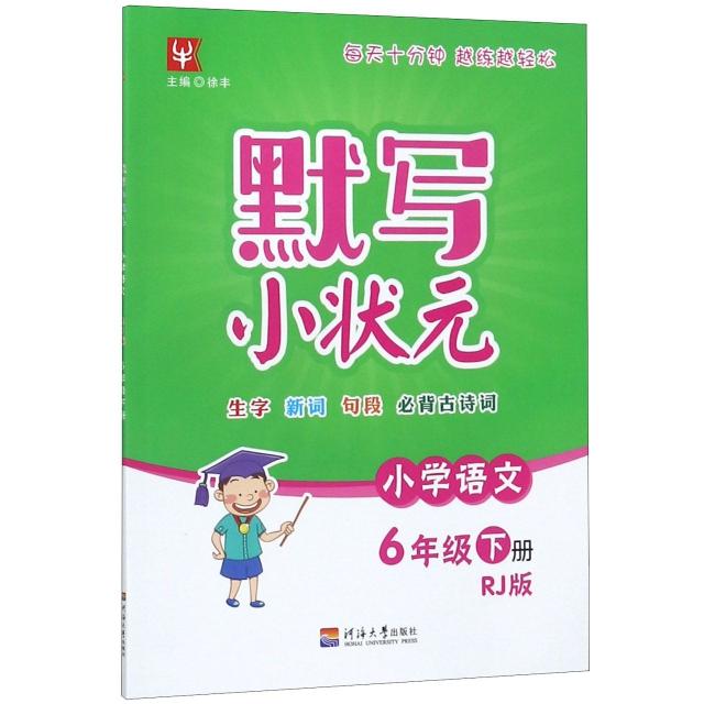 小學語文(6下RJ版