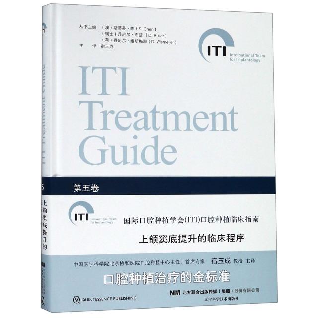 上頜竇底提升的臨床程序(精)/國際口腔種植學會口腔種植臨床指南