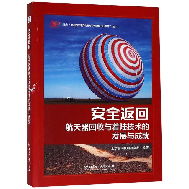 安全返回(航天器回收與著陸技術的發展與成就)(精)/紀念北京空間機電研究所建所60周年