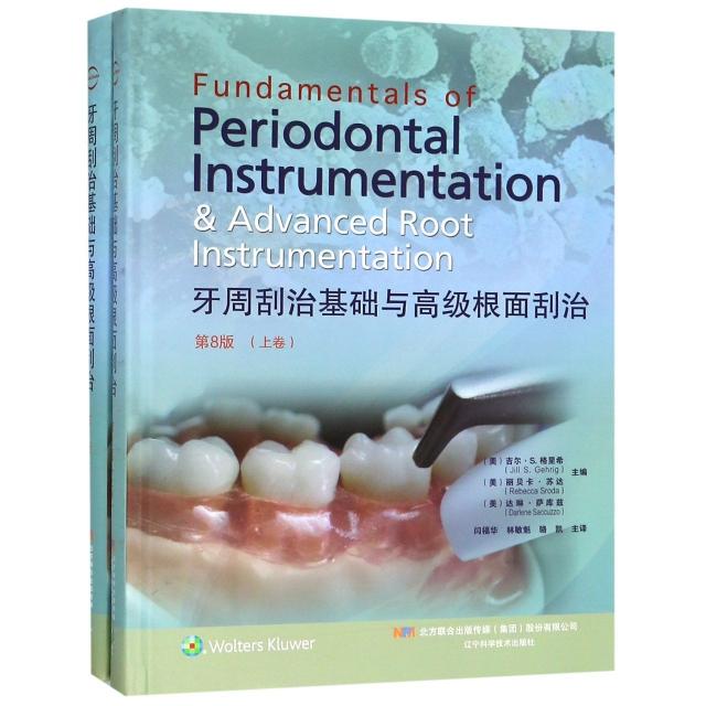 牙周刮治基礎與高級根面刮治(上下第8版)(精)