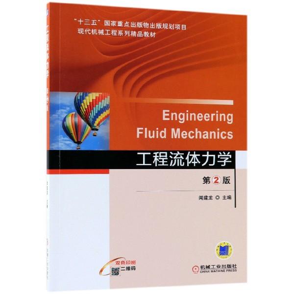 工程流體力學(第2版雙色印刷現代機械工程繫列精品教材)