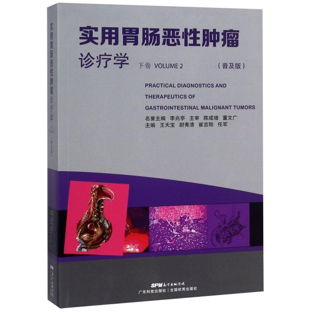 實用胃腸惡性腫瘤診療學(下卷普及版)