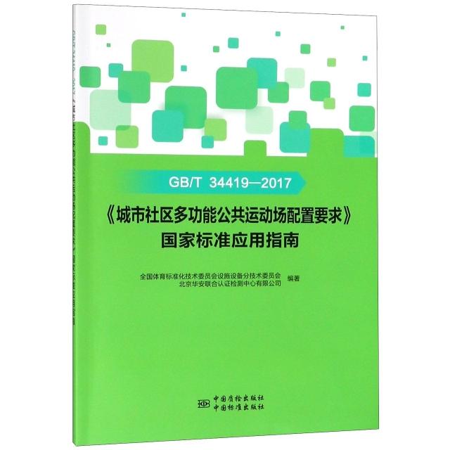 GBT34419-2017城市社區多功能公共運動場配置要求國家標準應用指南