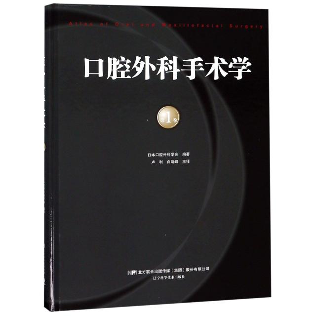 口腔外科手術學(第1卷)(精)