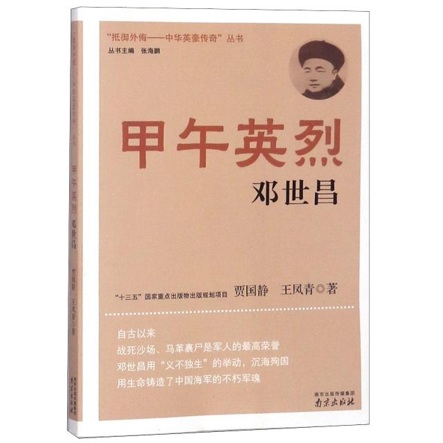 甲午英烈(鄧世昌)/抵御外侮中華英豪傳奇叢書