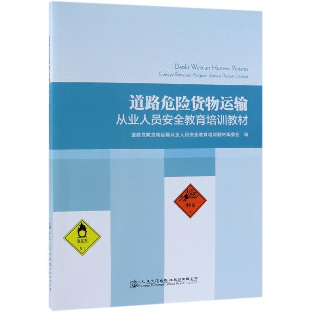 道路危險貨物運輸從業人員安全教育培訓教材