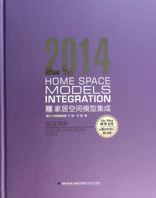 2014家居空間模型