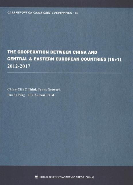中國-中東歐國家<16+1>合作五年成就報告(2012-2017年)(英文版)