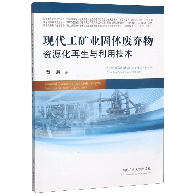 現代工礦業固體廢棄物資源化再生與利用技術