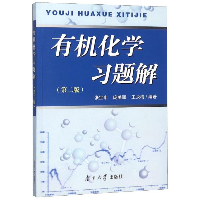 有機化學習題解(第2版)