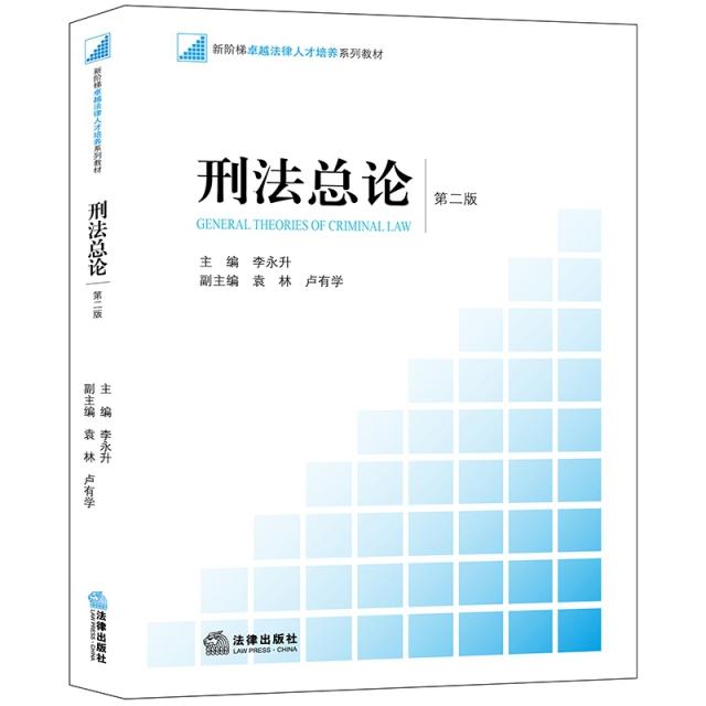 刑法總論(第2版新階梯卓越法律人纔培養繫列教材)