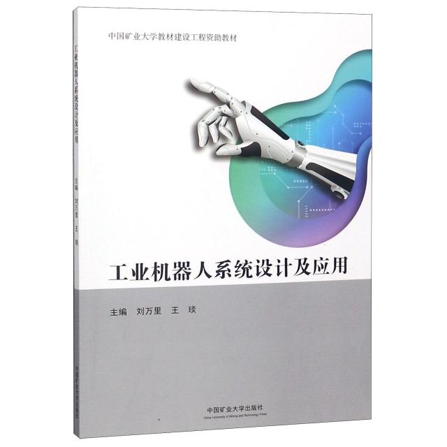 工業機器人繫統設計及應用