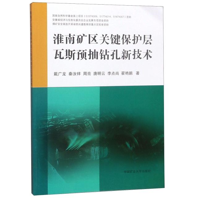 淮南礦區關鍵保護層瓦斯預抽鑽孔新技術