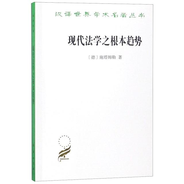 現代法學之根本趨勢/漢譯世界學術名著叢書