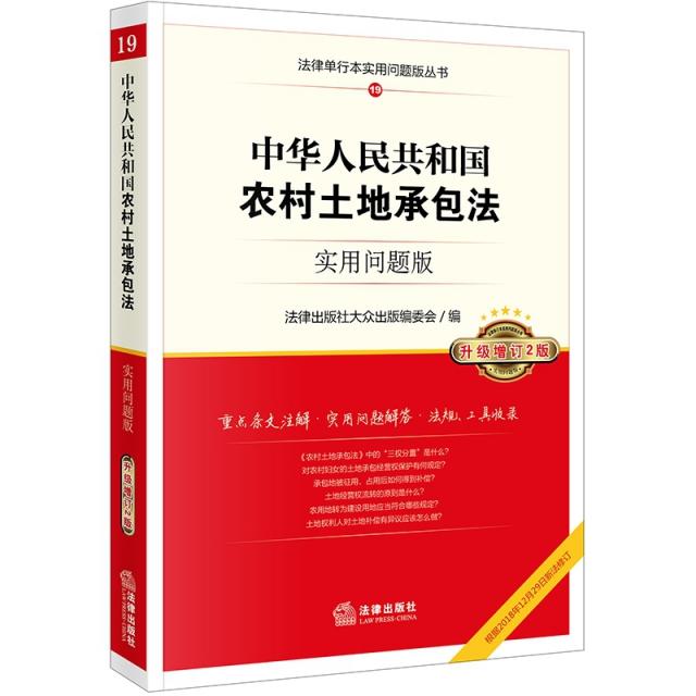 中華人民共和國農村土地承包法(實用問題版升級增訂2版)/法律單行本實用問題版叢書