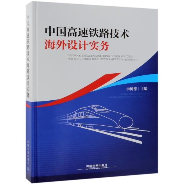 中國高速鐵路技術海外設計實務(精)