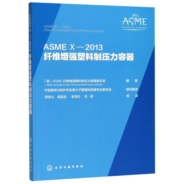 ASME X-2013纖維增強塑料制壓力容器