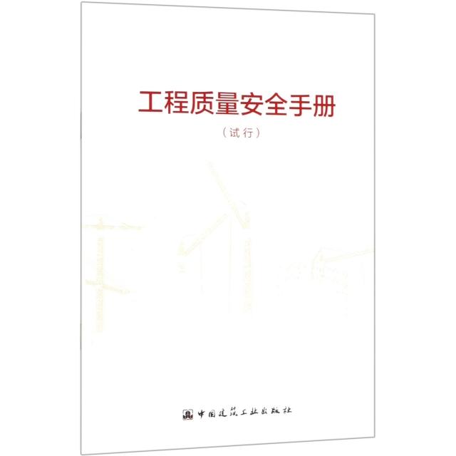 工程质量安全手册(试