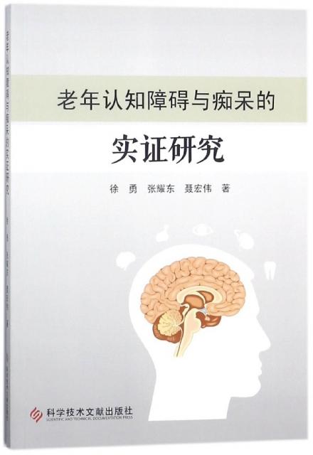 老年認知障礙與痴獃的實證研究