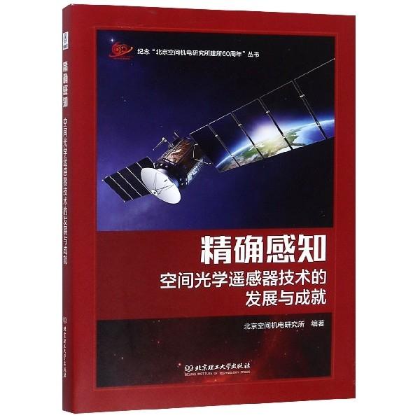 精確感知(空間光學遙感器技術的發展與成就)(精)/紀念北京空間機電研究所建所60周年叢