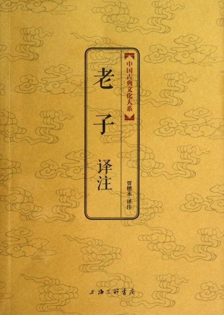 老子譯注/中國古典文化大繫