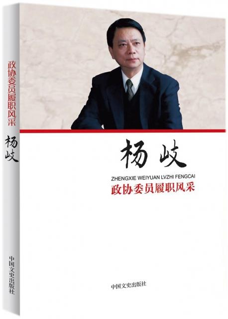 楊岐/政協委員履職風