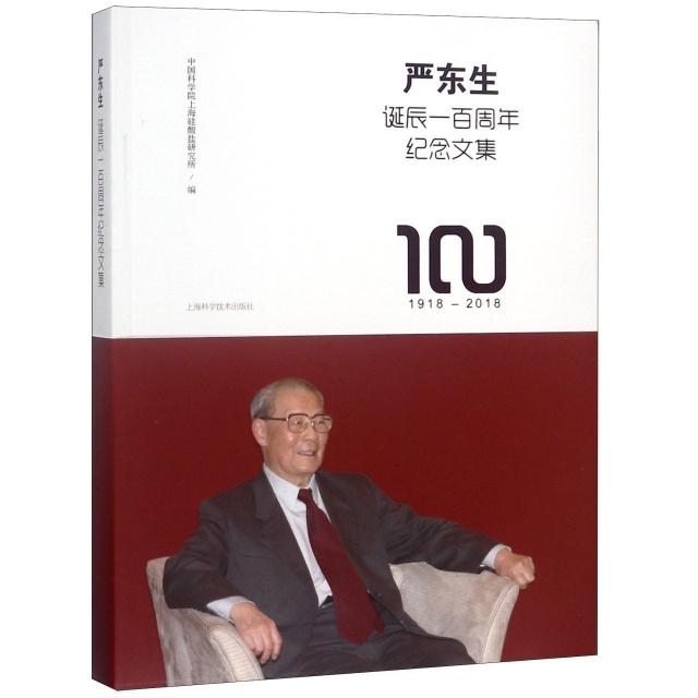 嚴東生誕辰一百周年紀念文集(1918-2018)