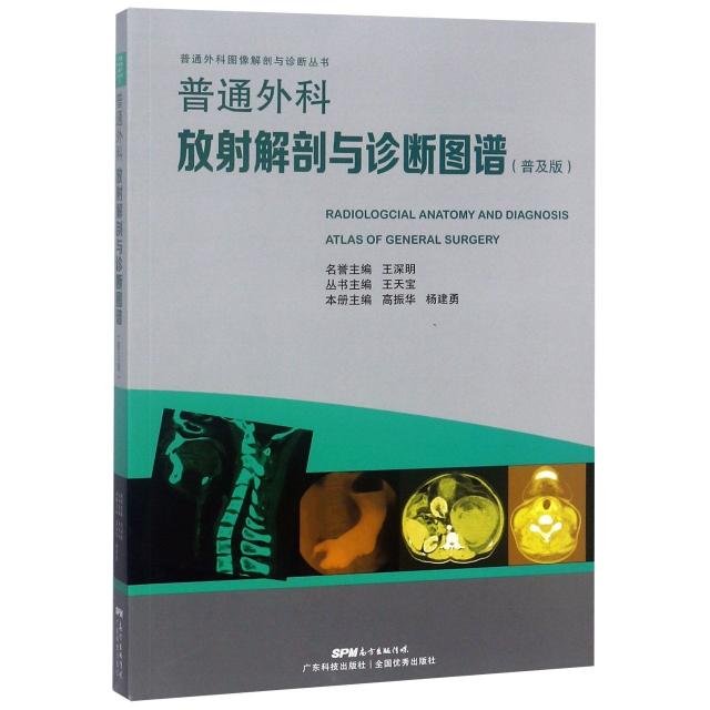 普通外科放射解剖與診斷圖譜(普及版)/普通外科圖像解剖與診斷叢書