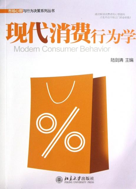 現代消費行為學/市場心理與行為決策繫列叢書