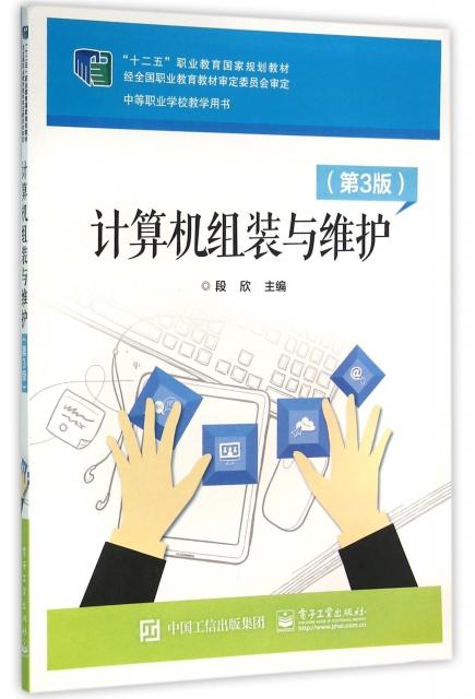 計算機組裝與維護(第3版中等職業學校教學用書十二五職業教育國家規劃教材)
