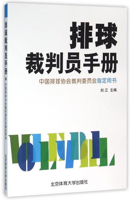 排球裁判員手冊(中國排球協會裁判委員會指定用書)