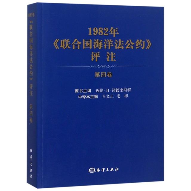 1982年聯合國海洋法公約評注(第4卷)