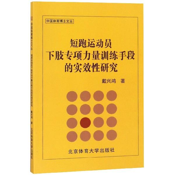 短跑運動員下肢專項力量訓練手段的實效性研究/中國體育博士文叢
