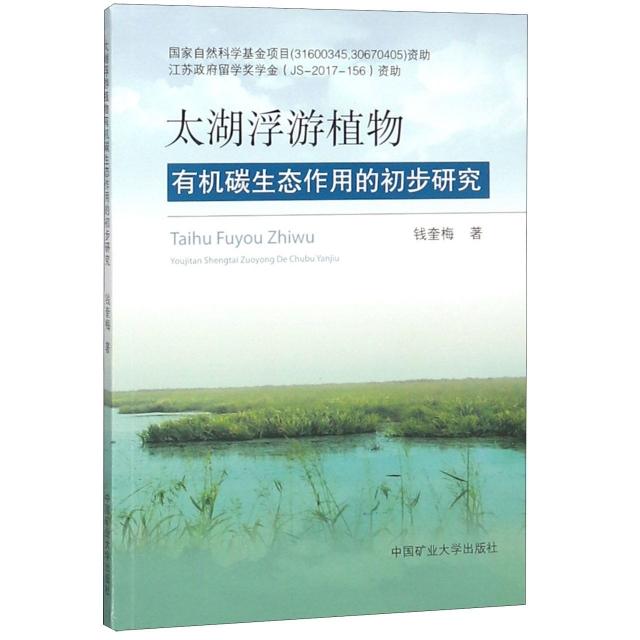 太湖浮遊植物有機碳生態作用的初步研究