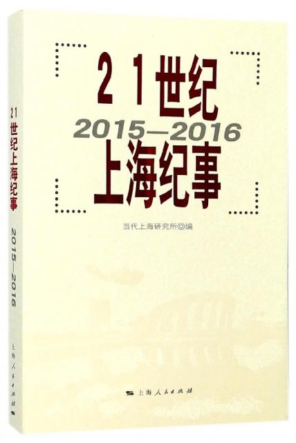 21世紀上海紀事(2015-2016)