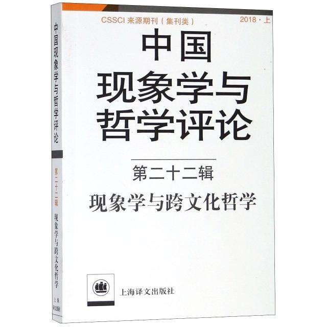 中國現像學與哲學評論