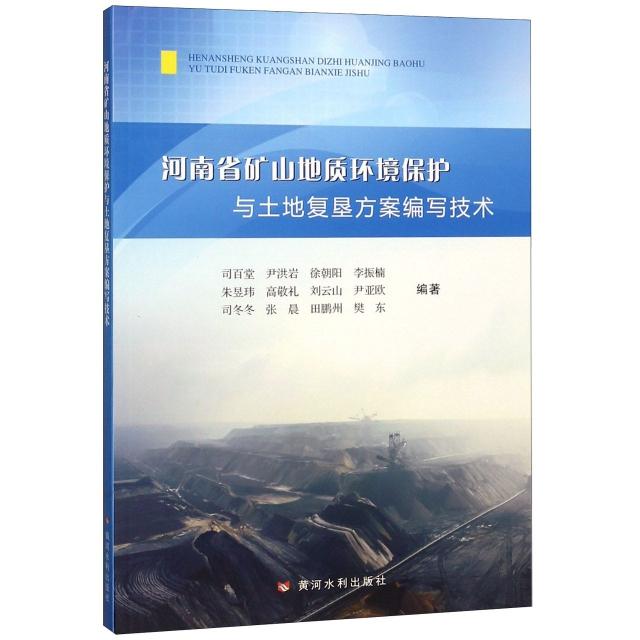 河南省礦山地質環境保護與土地復墾方案編寫技術