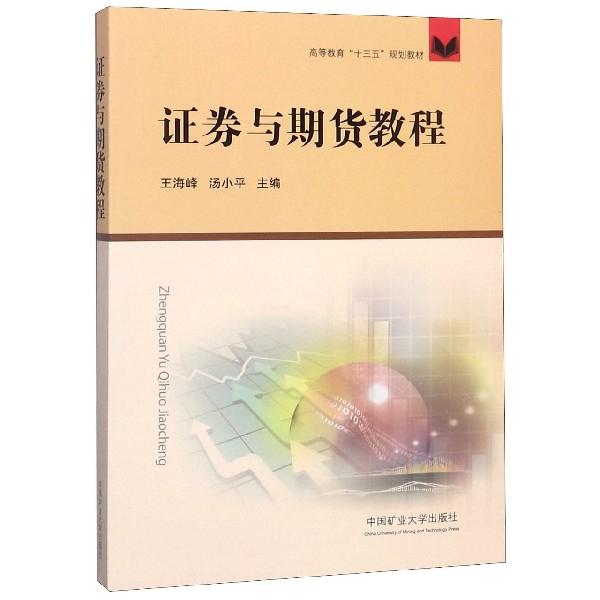 證券與期貨教程(高等教育十三五規劃教材)
