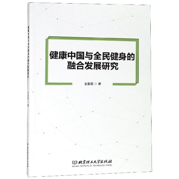 健康中國與全民健身的融合發展研究