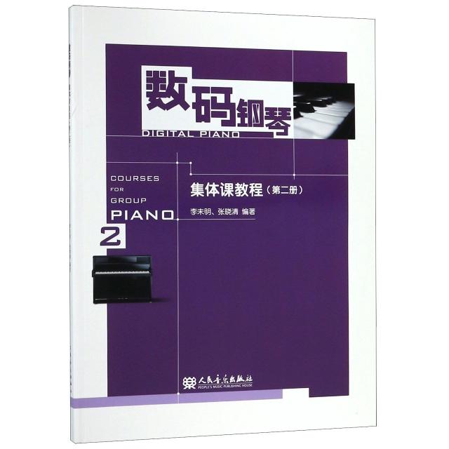 數碼鋼琴集體課教程(2)