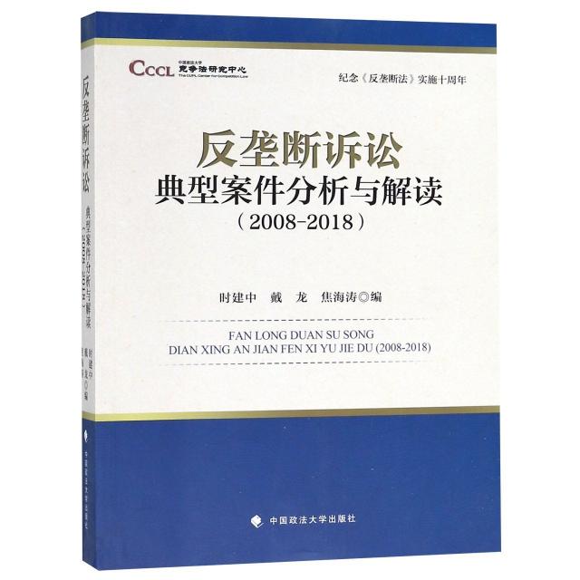 反壟斷訴訟典型案件分析與解讀(2008-2018紀念反壟斷法實施十周年)