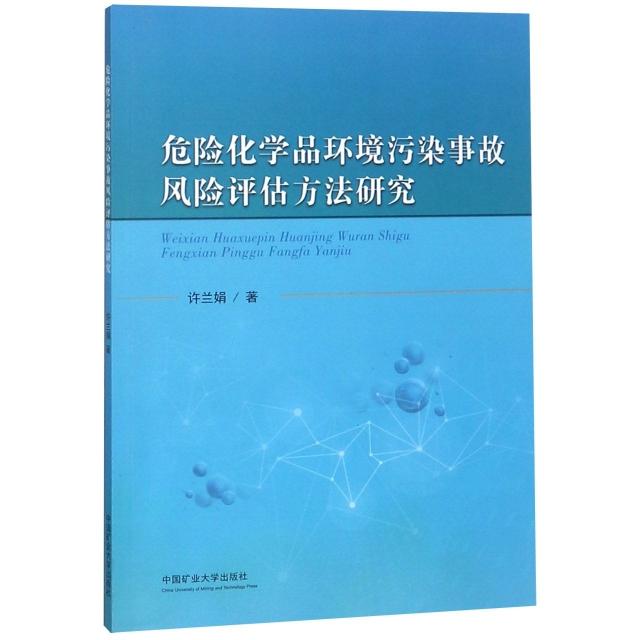 危險化學品環境污染事故風險評估方法研究
