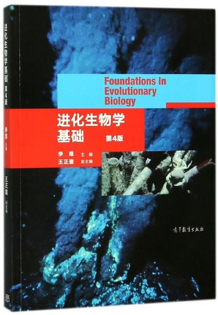 進化生物學基礎(第4版)