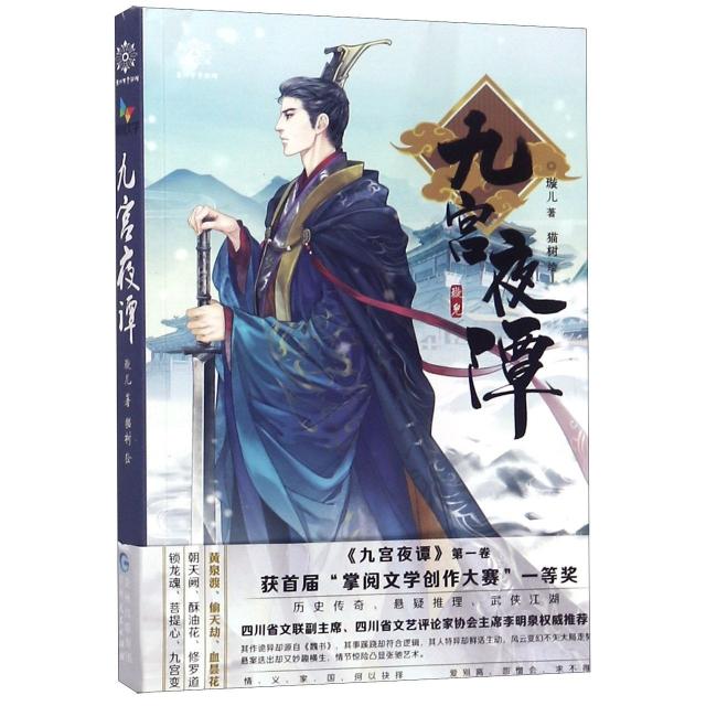 九宮夜譚(1)