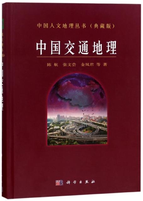 中國交通地理(典藏版)(精)/中國人文地理叢書