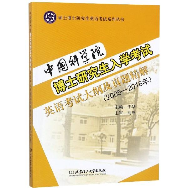 中國科學院博士研究生入學考試英語考試大綱及真題精解(2005-2018年)/碩士博士研究生英
