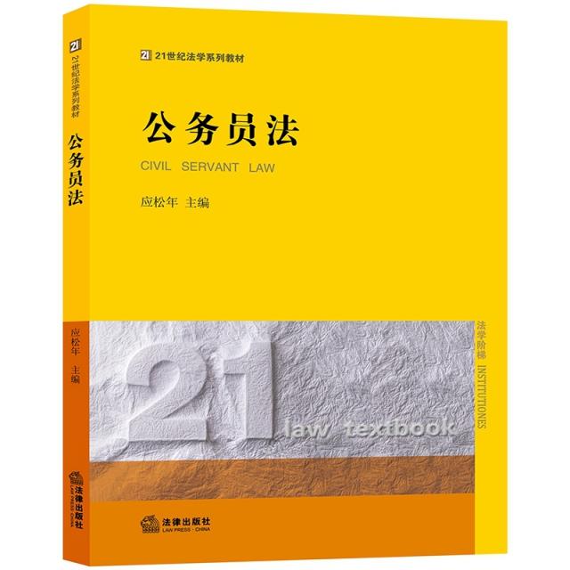 公務員法(21世紀法學規劃教材)