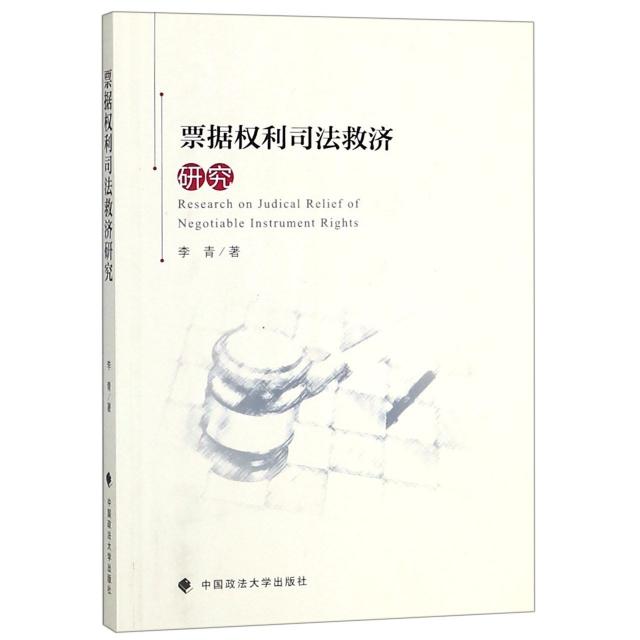 票據權利司法救濟研究