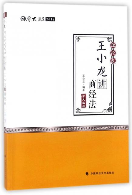 王小龍講商經法(理論卷厚大法考2018)